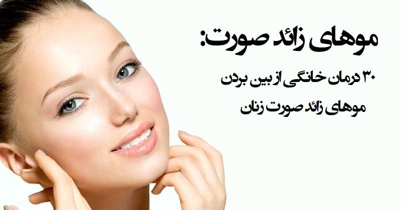درمان خانگی از بین بردن موهای زائد صورت زنان