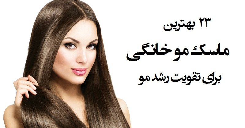 بهترین ماسک مو خانگی برای تقویت رشد مو